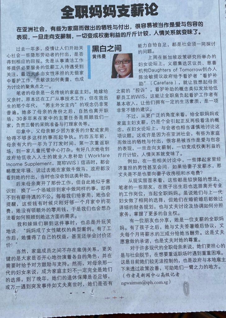 Women in Conversation event – coverage by Lianhe Zaobao